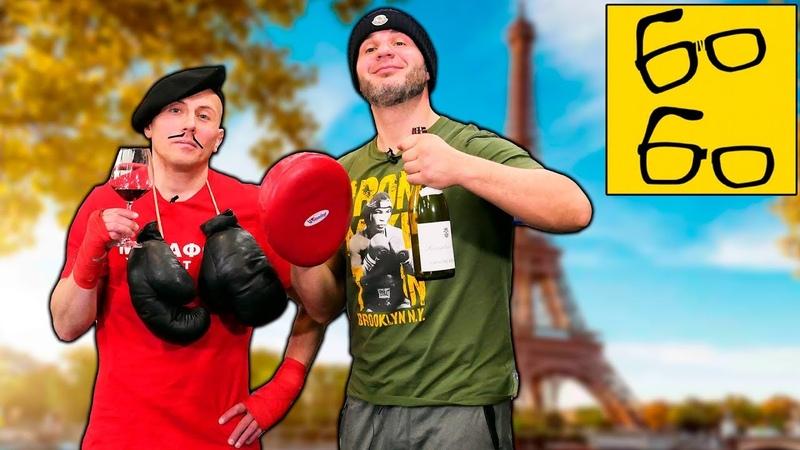 ФРАНЦУЗСКАЯ ШКОЛА БОКСА со Шталем — фирменные удары, финты и артистизм боксеров-чемпионов из Франции