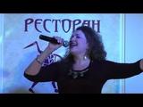 Концерт Веры Снежной 29.11.18-4
