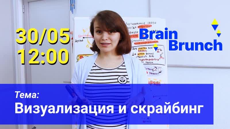 BrainBrunch - Марина Павлова приглашает на встречу по визуализации и скрайбингу для презентаций