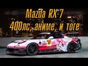 400-сильная Mazda RX-7 FD - Аниме и Тоге BMIRussian