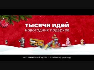 Тысячи идей новогодних подарков на goods.ru (10 сек dt)