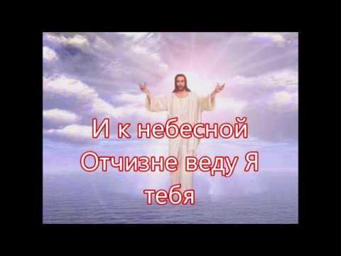 Снизошёл Он ко мне чтобы вместе со мной - Песня Следование за Христом