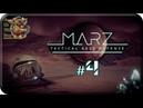 MarZ: Tactical Base Defense[4] - Глубины сухого озера (Прохождение на русском(Без комментариев))