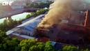 Кадры с коптера Пожар на заводе Звезда в Петербурге