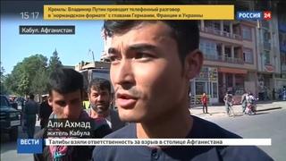 Новости на Россия 24 • Десятки людей лежали в крови на земле: очевидцы - о теракте в Кабуле