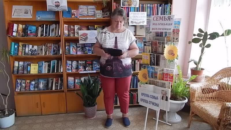 Книжная выставка Семья- маленькая Вселенная. Рассказывает библиотекарь М.А. Волкова