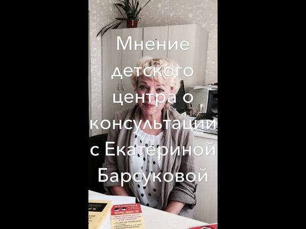 Академия развития ребёнка о консультации с Екатериной Барсуковой
