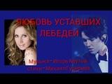 Lara Fabian &amp Dimash The Love Of Tired Swans Лара Фабиан &amp Димаш Любовь уставших лебедей