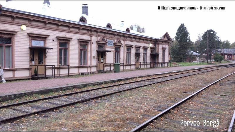 Железнодорожное - Второй экран. заброшка на финской базе запаса на ст. Porvoo Borgå
