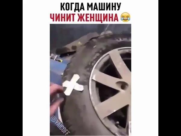 когда машину чинить женщина😂