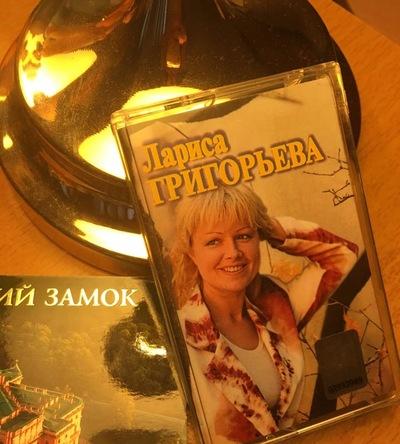 Лариса Григорьева