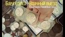 Блошиный рынок март 2019 Салтыковка г Балашиха Барахолка Нумизматам и камрадам