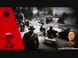 Red Dead Redemption 2 - Прохождение на русском - часть 5