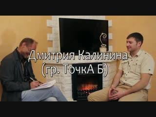 Скоро! Большое интервью Дмитрия Калинина и выпуск первого альбома гр.ТочкА Б