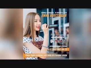 Лина Блестящая (feat. Soltan K.)  Вахтёрам  Концерт ' RESPECT '