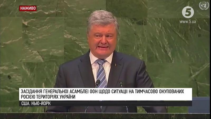 🔥 Промова Президента Порошенка на засіданні ГА ООН щодо російської окупації 20 02 2019