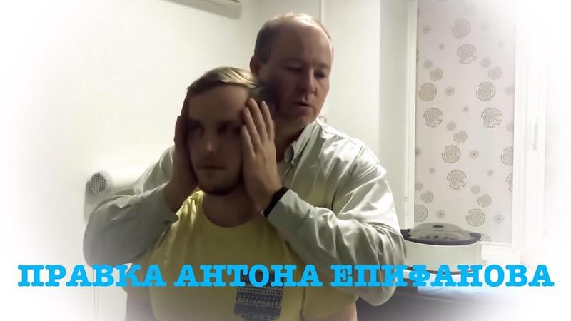 Мануальная терапия шеи Антона Епифанова в Самаре