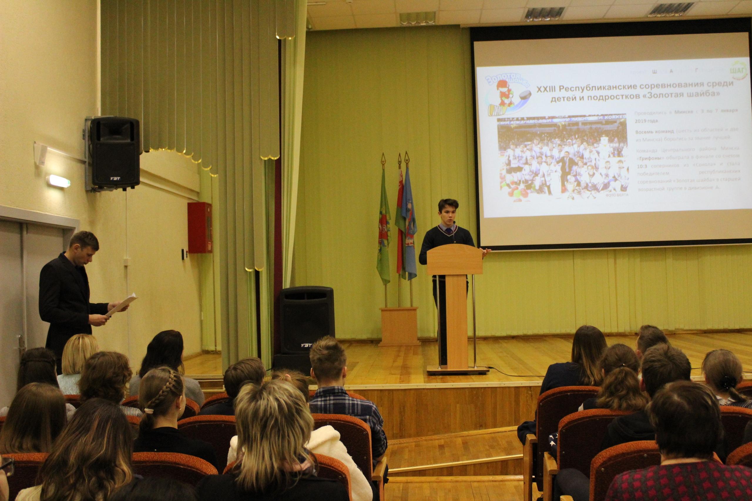 ШАГ: «Беларусь сегодня: сохраняя и приумножая добрые традиции»
