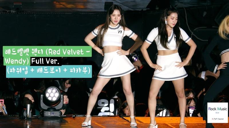 레드벨벳 웬디 (Red Velvet - Wendy) Full Ver. (파워업 배드보이 피카부)@181003 락뮤직
