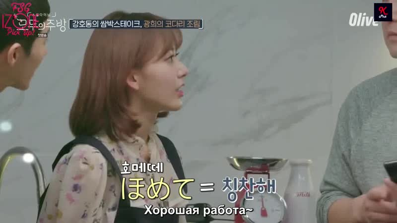 [FSG Pick Up!] Everyone's Kitchen Ep.1 3/6 (Рус. Саб.)
