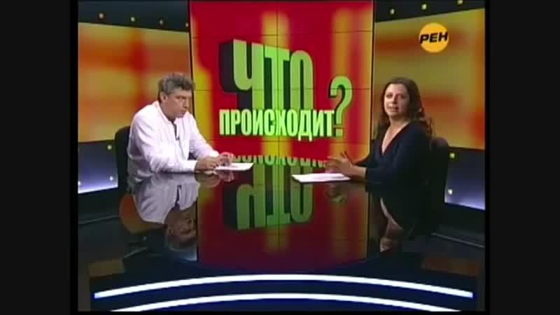 Борис Немцов в гостях у путинской пропагандистки.mp4