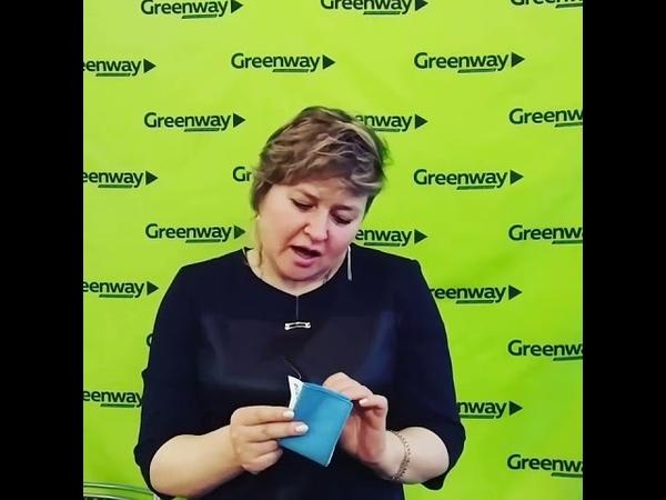 Необычное применение косметической салфетки GreenWay. Заказ 89119177095
