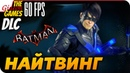 Прохождение Batman: Arkham Knight на Русском [PС 60fps] — DLC: Найтвинг