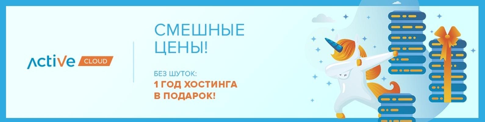 Хостинг актив клауд отзывы бесплатный хостинг с php и sql