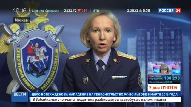 Новости на Россия 24 • СКР возбудил дело на украинского депутата за нападение на генконсульство РФ