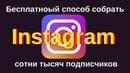 Как бесплатно набрать много живых подписчиков в Инстаграм pyrogram ru