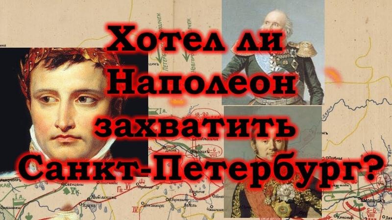 Хотел ли Наполеон захватить Санкт Петербург