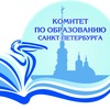 Комитет по образованию, Санкт-Петербург