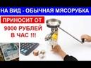 Простой механизм приносящий 9000 рублей в час! Готовый инструмент для Сверхприбыльного бизнеса.