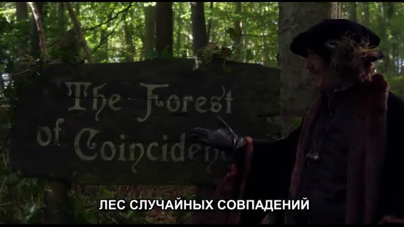 Галавант. Лес Случайных Совпадений