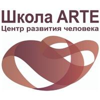 Логотип Школа ARTE: центр развития человека