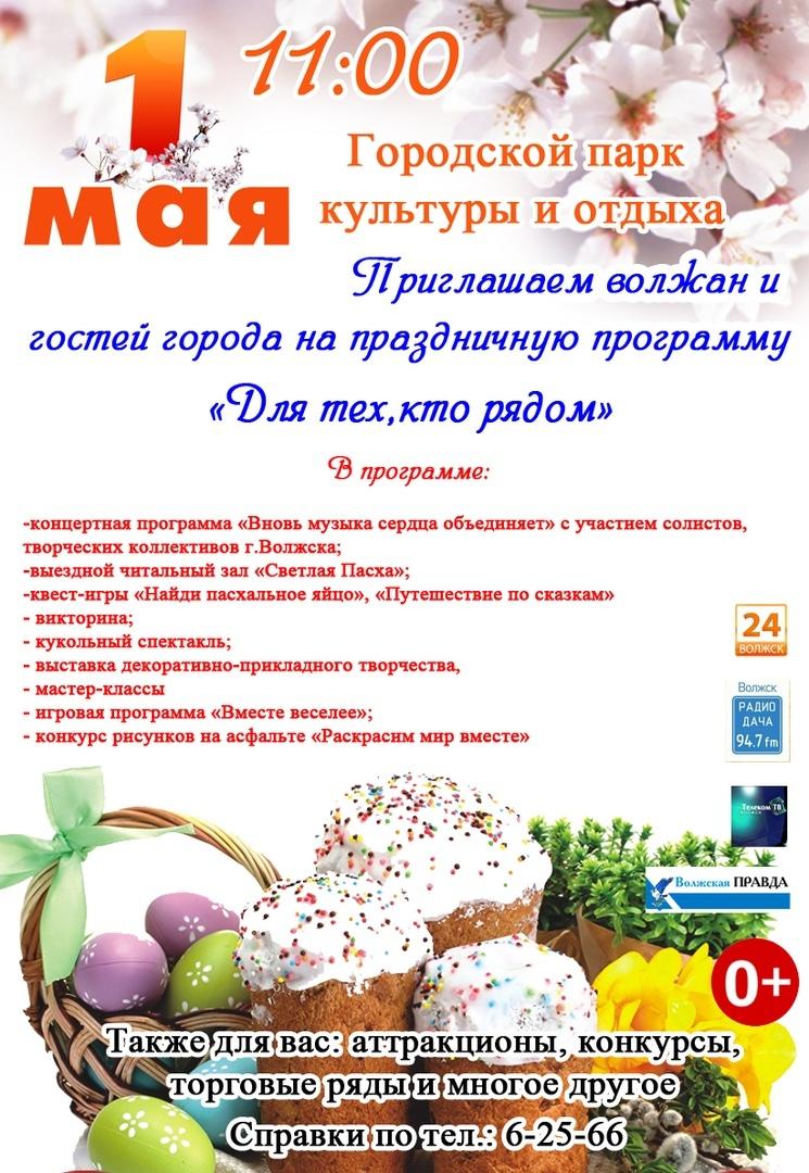 Программа мероприятий в Волжске на ближайшие праздники