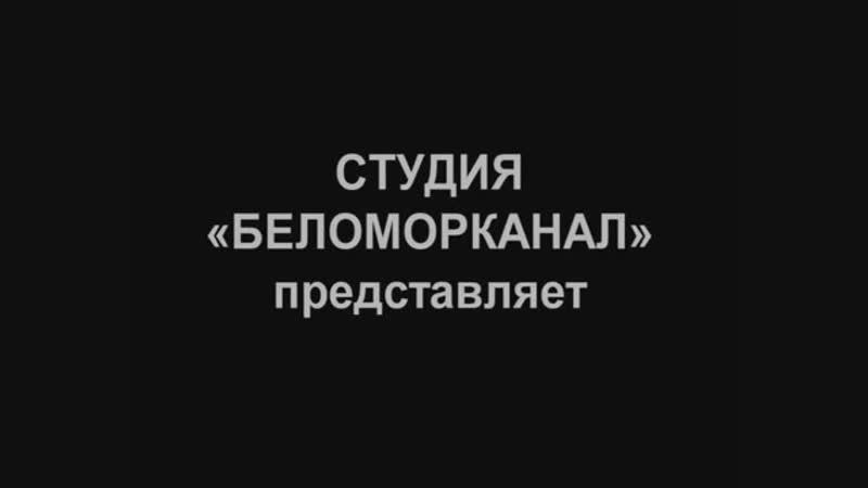 Концерт-интервью Беломорканал..... vk.com/arhishanson