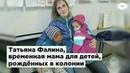 Татьяна Фалина, приемная мама для детей, рожденных в колонии