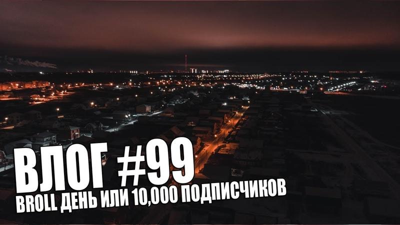 BROLL ДЕНЬ И 10 000 ПОДПИСЧИКОВ