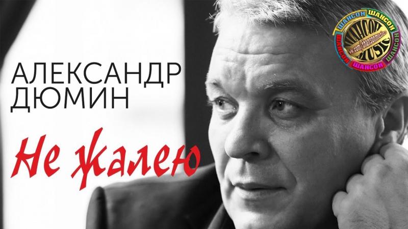 Александр Дюмин Альбом Не Жалею
