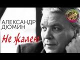 Александр Дюмин Альбом -