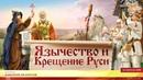 Язычество и крещение Руси. Дмитрий Белоусов. Часть 2