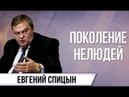 Спицын жёстко о русофобах антисоветчиках во власти