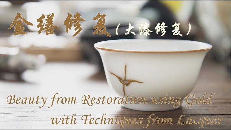 金缮修复(大漆修复) Beauty from Restoration using Gold with Techniques from Lacquer