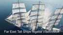 Far East Tall Ship Regatta aerial Vladivostok APEC Регата парусников Владивосток ВЭФ аэросъемка