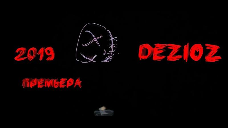 Dezioz-Выползаем Из Грязи (премьера Клипа 2019)