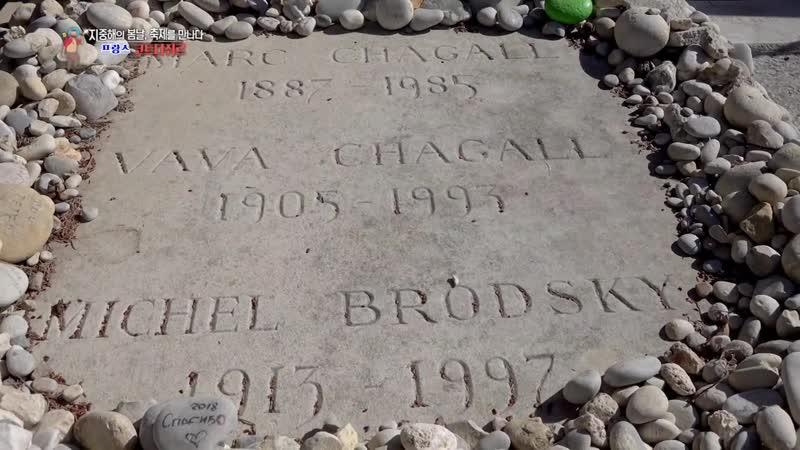 【K】France Travel-Saint paul de vence_Marc Chagall_Grave_Tomb_Côte dAzur