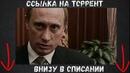 Свидетели Путина 2018 скачать через ТОРРЕНТ бесплатно