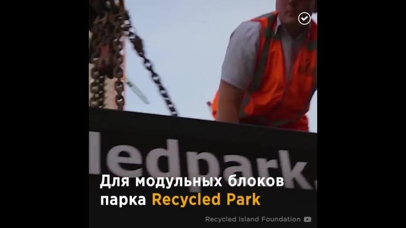 Плавающий парк из переработанного пластика