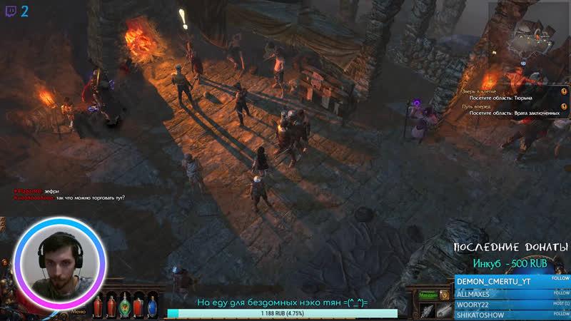 Играем в бесплатную диаблу Path of Exile
